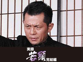 実録・若頭 完結編