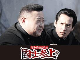 昭和最強高校伝 国士参上!!