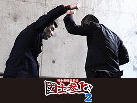 昭和最強高校伝 国士参上!!2