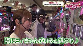 #19 水瀬美香の対戦相手はスロカイザー #01 運命の二人が終わりなき戦いに挑む!!