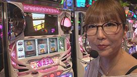#24 水瀬美香の対戦相手はスロカイザー #03 ヒキ強スロ姫が変態を成敗!!