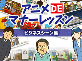 アニメ DE マナーレッスン ビジネスシーン編