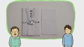 不祝儀袋の包み方