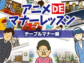 アニメ DE マナーレッスン テーブルマナー編