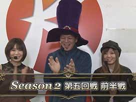 シーズン2 #9 CRエヴァンゲリヲン12/CR無双OROCHI