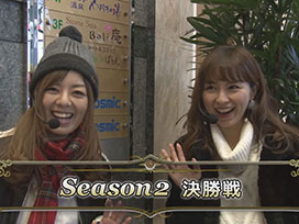 シーズン2 #15 CR真・花の慶次2