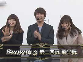 シーズン3 #3 CR真・花の慶次2/CRF.機動戦士Zガンダム/CRぱちんこ必殺仕事人V