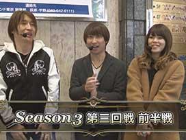 シーズン3 #5 CR花の慶次X~雲のかなたに~/CR真・北斗無双/CRうしおととら