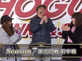 シーズン7 #5 P押忍!番長2/CRぱちんこ AKB48‐3 誇りの丘/ぱちんこCRあしたのジョー
