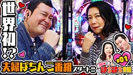 #1 世界初!? 夫婦ぱちんこ番組スタート!!