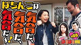 #5 ぱちんこは気合だ~! 気合で目指せ15連続万玉夫婦!