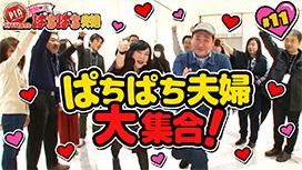 シーズン2 #11 ぱちぱち夫婦が大集合!「LET'Sぱちぱち夫婦」開催!!