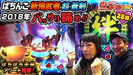 シーズン2 #28 ぱちんこ 新鬼武者 超・蒼剣で2018年締めくくり&アワード発表!