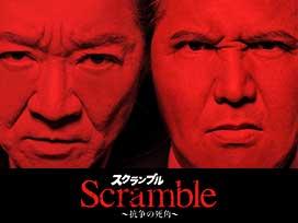Scramble スクランブル ~抗争の死角~