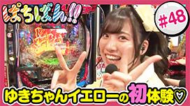 #48 「ゆきちゃんイエローの初体験?」