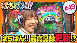 #49 「ぱちばん!!最高記録更新!?」