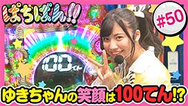 #50 「ゆきちゃんの笑顔は100てん!?」