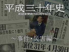 平成三十年史 ~事件・災害編~