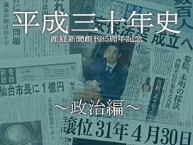 平成三十年史 ~政治編~