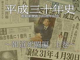 平成三十年史 ~報道死闘編 上巻~