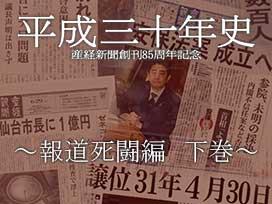 平成三十年史 ~報道死闘編 下巻~