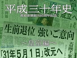 平成三十年史 ~皇室編~