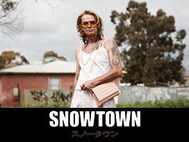 スノータウン