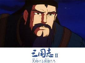 三国志Ⅱ「天翔ける英雄たち」【デジタルリマスター版】