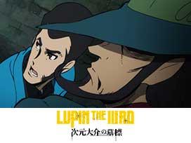 LUPIN THE IIIRD 次元大介の墓標