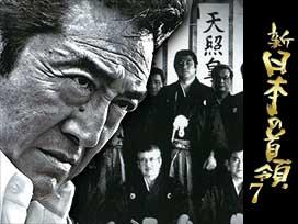 新・日本の首領7