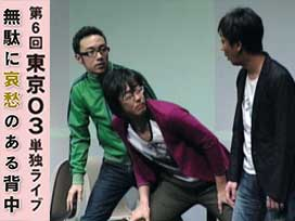 第5回東京03単独ライブ「傘買って雨上がる」