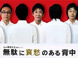 第6回東京03単独ライブ「無駄に哀愁のある背中」
