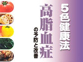5色健康法2 ~高脂血症の予防と改善~