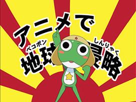 第33話 ケロロ小隊 アニメでペコポン侵略 であります