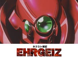 ネクスト戦記 EHRGEIZ(エーアガイツ)
