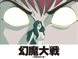幻魔大戦 -神話前夜の章-