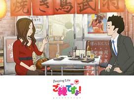 桃屋×Peeping Life  ご縁ですよ!