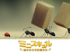 ミニスキュル ~森の小さな仲間たち~