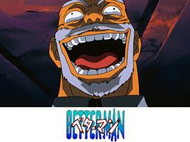 ベターマン