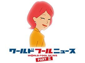 ワールドフールニュース PartⅡ