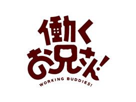 第13話 『働くお兄さん!』特番