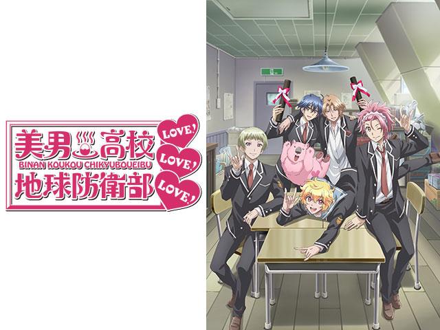 美男高校地球防衛部LOVE! LOVE! LOVE!
