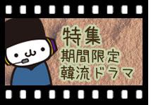 特集 期間限定韓流ドラマ!
