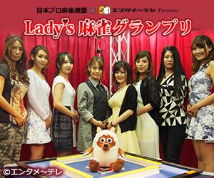 Lady's麻雀