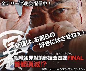 マルボー組織犯罪対策部捜査四課5