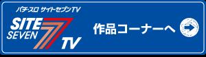 サイトセブンTV作品コーナーへ