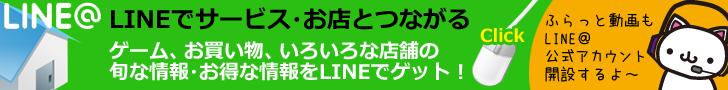 LINE@で旬な情報・お得な情報をゲット!