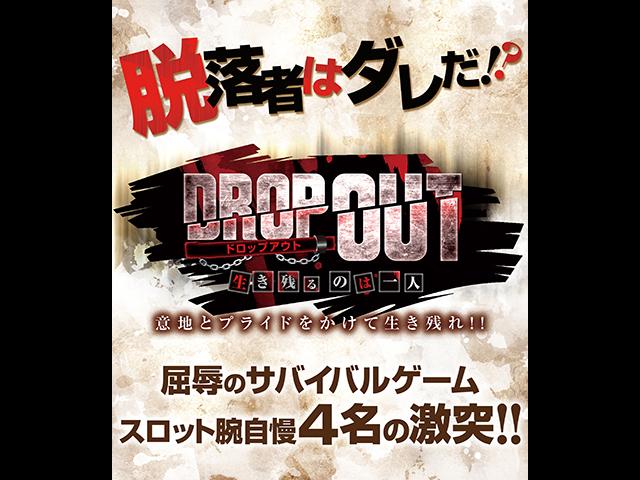 【ギャンブル新作!】<br>DROP OUT