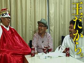 【ギャンブル新作!】<br>魚拓・鈴虫の「王が負けた夜に・・・」