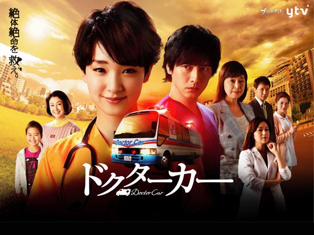 【6/27更新!】 <br>ドクターカー